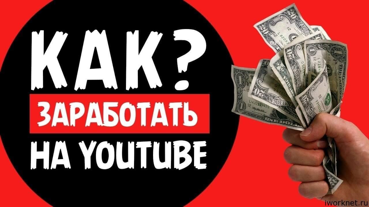 аработать много денег на Youtube