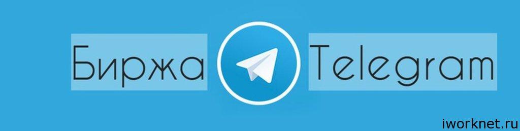 Биржа рекламы телеграм