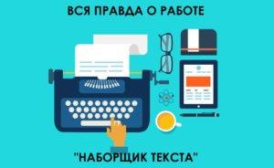 Работа - перепечатка текстов на дому в интернете