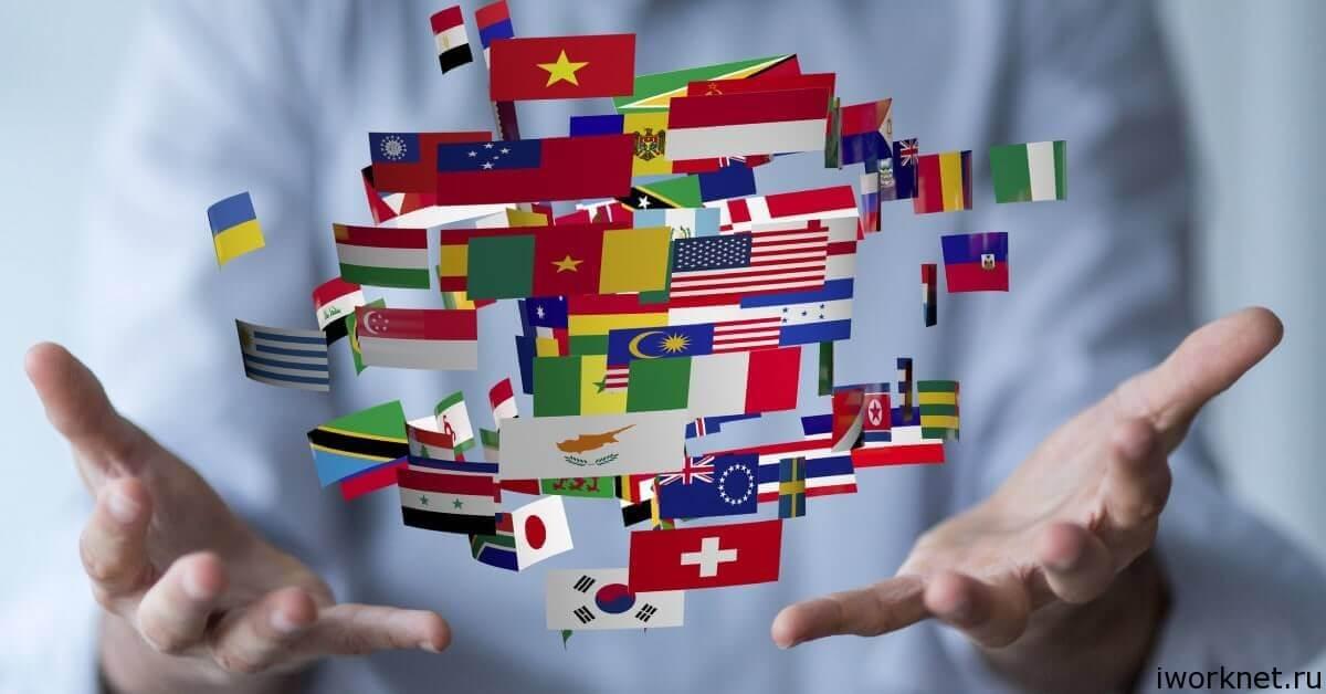 Работа с переводами с иностранных языков