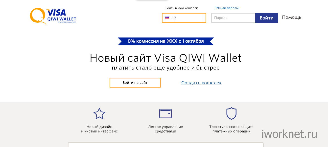 Главная страница qiwi.com