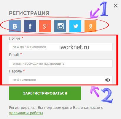 Регистрация на Qcomment.ru