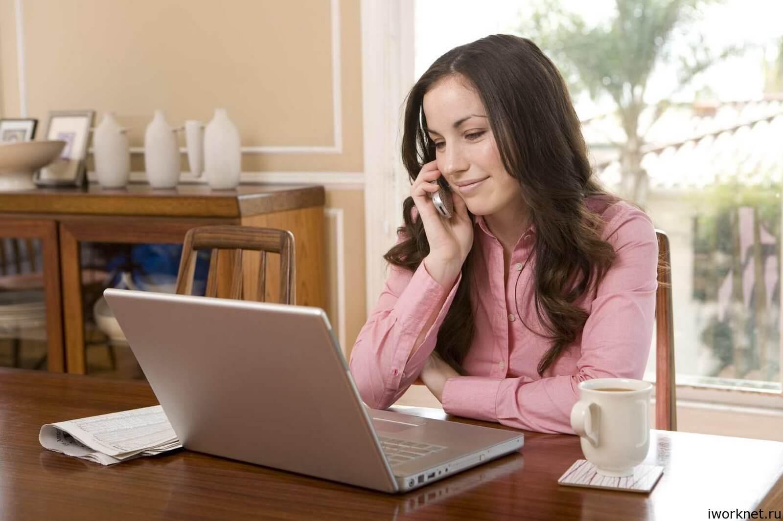 Удаленная работа на дому с ежедневной оплатой