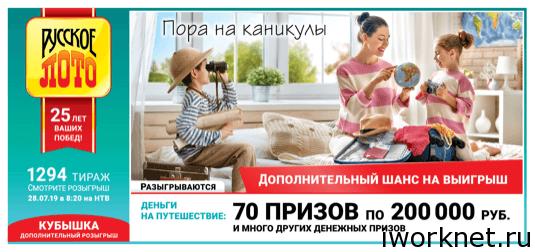 Русское лото 1294 тираж - проверить билет от 28.07.19