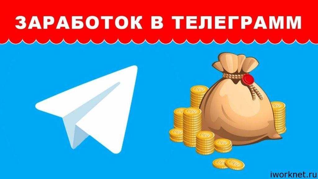 Заработок в Телеграмм без вложений