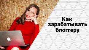 Как зарабатывают блоггеры в интернете