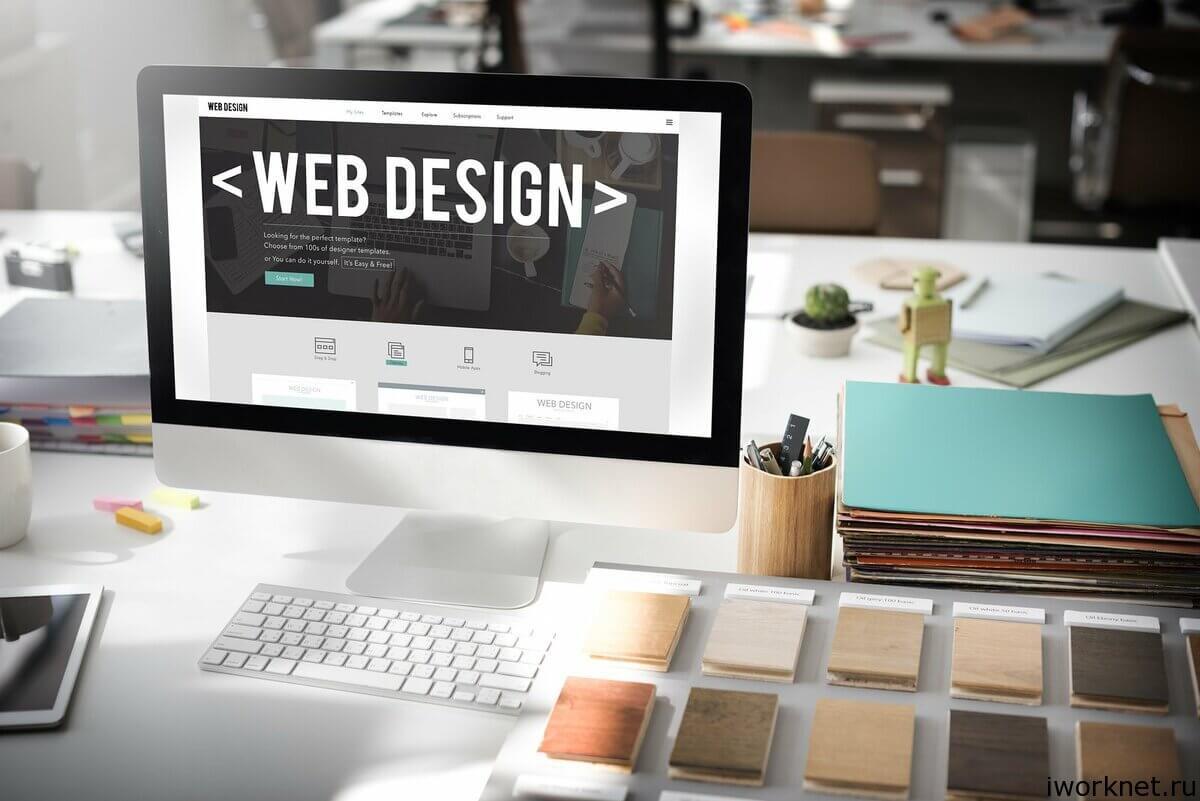 Дизайнер, веб-дизайнер