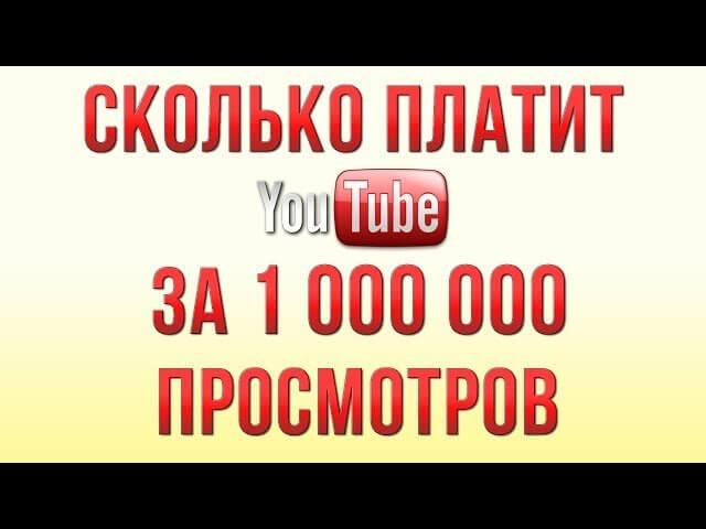 Сколько можно заработать с YouTube за миллион показов