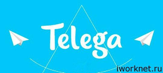 Telega.in