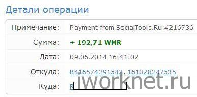Socialtools - выплата