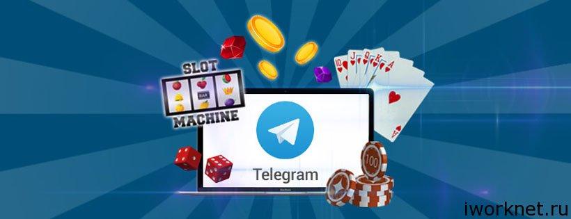 Бот онлайн казино в Telegram