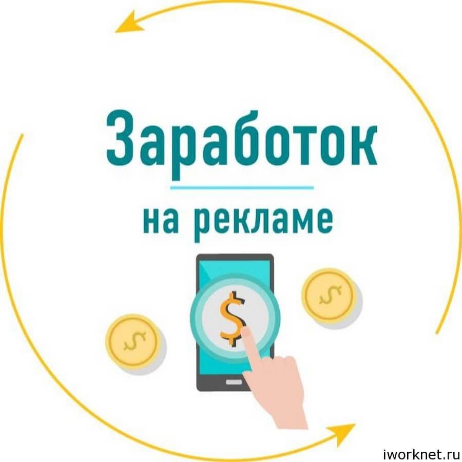 Подработка просмотр рекламы в интернете создание сайта vk