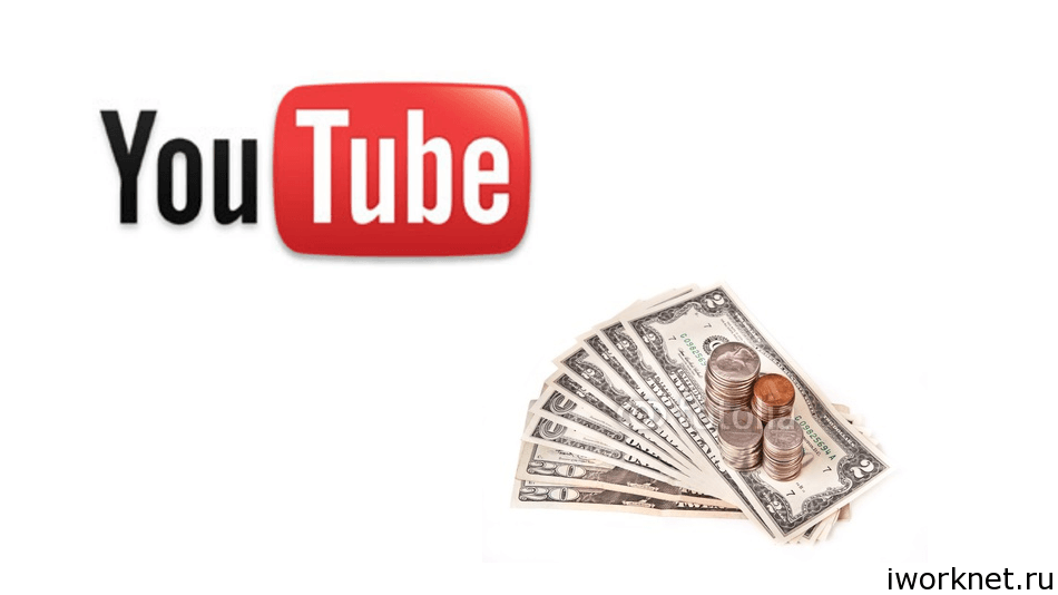аработать на Youtube