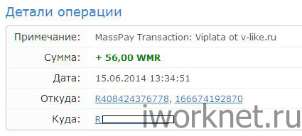 V-like выплата вебмани