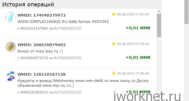Бонусы, которые пришли на вебмани