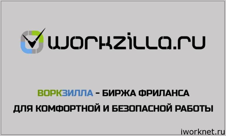 Work-zilla.com